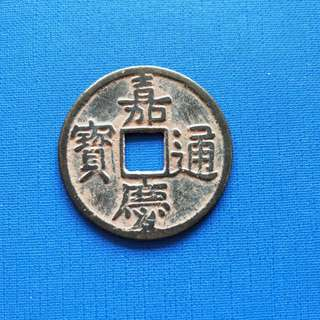 Coin From Ancient China Large 40mm 11.2g Rare  Coin