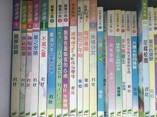 青年成長小說21本,可分開購買