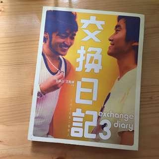 $88/3本系列 交換日記3 By少爺占、王貽興