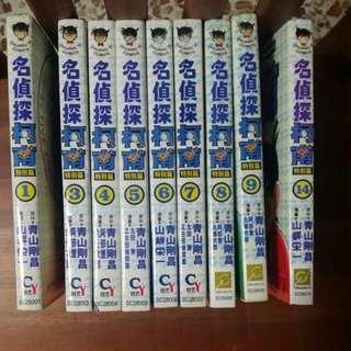 Detective Conan comics (special edition) 名侦探柯南(特别篇)