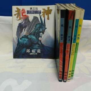 絕版邱福龍彩色版龍神 1- 5 期共 5 本