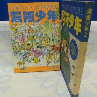 絕版二手漫畫少年合訂本 1, 2 期共 2 本