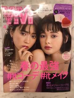 ViVi Japan Apr 2018 LATEST! Japanese Magazine