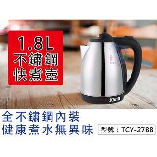 TCY-2788大家源 1.8L #304全不銹鋼快煮壺