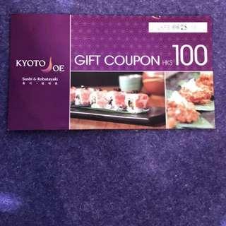 蘭桂芳日本料理餐廳kyoto joe$100現金券,本月 lan Kwai fong