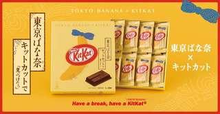 Tokyo Banana KitKat 日本代購 (3/30日到貨)