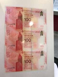中銀香港百年華誕紀念鈔票