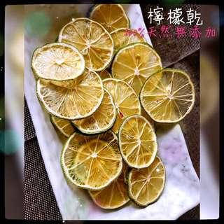 🚚 💯天然無添加檸檬乾