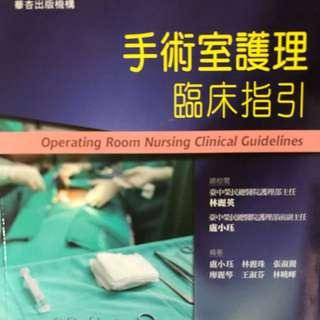🚚 手術室護理臨床指引