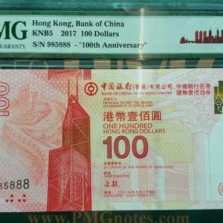 新中銀100