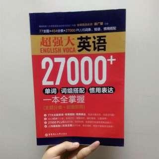 英文單詞句式 27000+ 總覽 (價錢可議!)