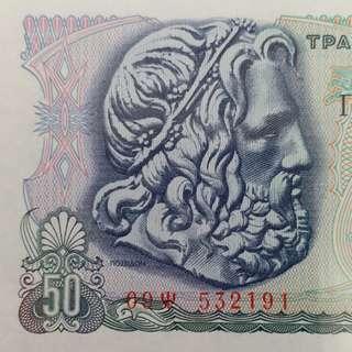 1978年 歐洲 希臘 50元德拉克馬 全新直版