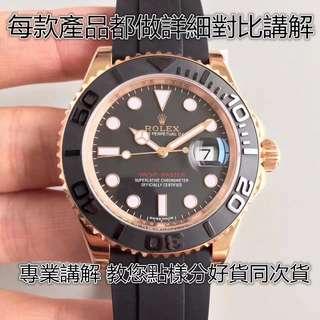 廠 ROLEX YM 116655 玫瑰金 市面最高版本