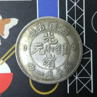 新疆省造光绪銀元庫平重一兩