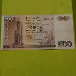 1994年 中銀 AA版 五百 $500 真鈔 #140930