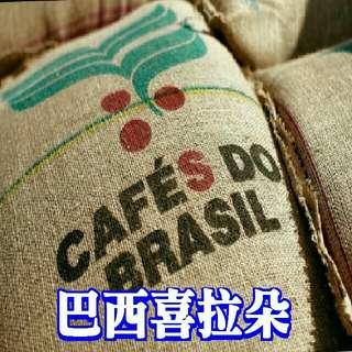 🚚 巴西喜拉朵(半磅裝咖啡豆)