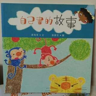 (New)自己畫的故事 兒童文學叢書
