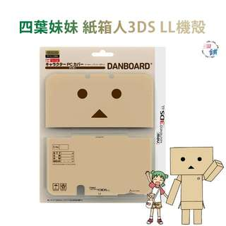 S Store細舖 日本 四葉妹妹 紙箱人 Danboard 3DS機殻(New Nintendo 3DSLL專用)