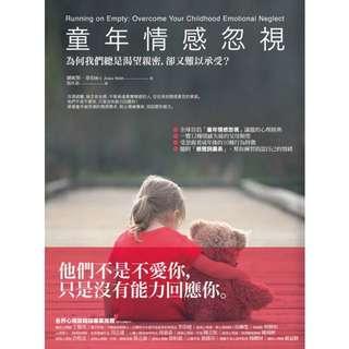 (省$25)<20180109 出版 8折訂購台版新書>童年情感忽視:為何我們總是渴望親密,卻又難以承受?, 原價 $127, 特價 $102