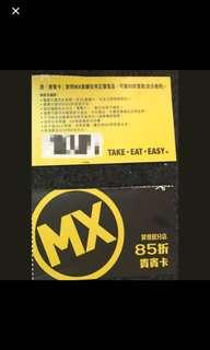 荔枝角美心快餐85折券,maxim fast food restaurant 15% discount Lai chi kok ,6月尾止free