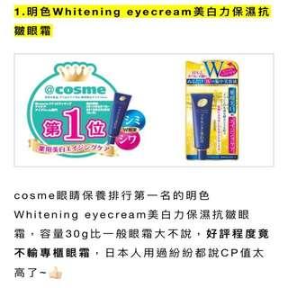 🚚 明色Whitening eyecream美白力保濕抗皺眼霜