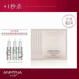 Anmyna Rejuvenation Moisturizing Silk Face Masks