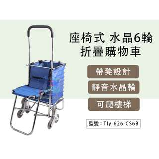 座椅式 水晶6輪 爬樓梯 折疊購物車 買菜車 含布袋 鋁合金 手推車 菜籃車 Tly-626-CS6B
