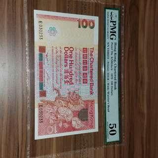 1979 渣打 大麒麟 pmg50 au品相 100元
