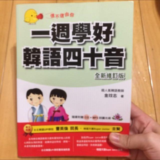 一週學好韓語40音