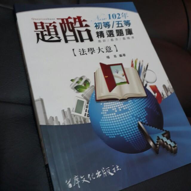 【國考】法學大意題庫