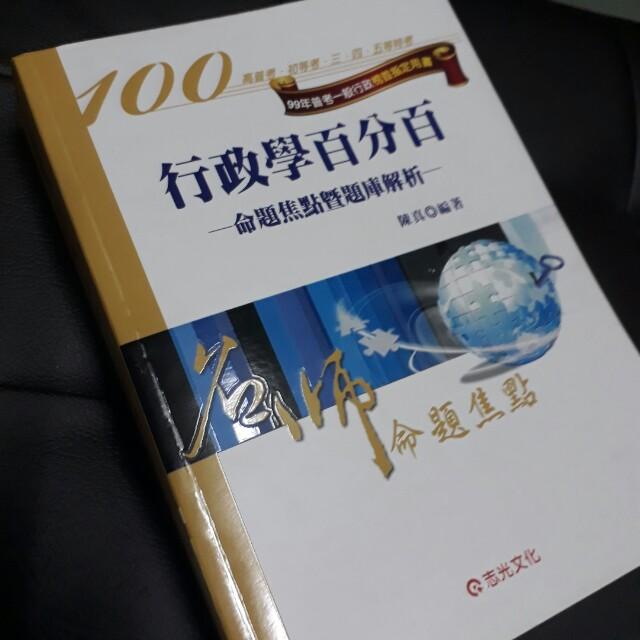【國考】行政學題庫解析
