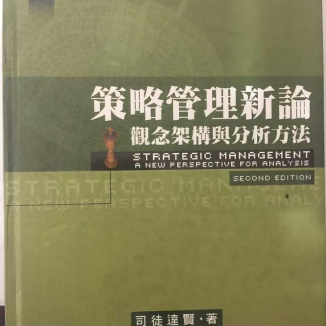 策略管理新論 第三版