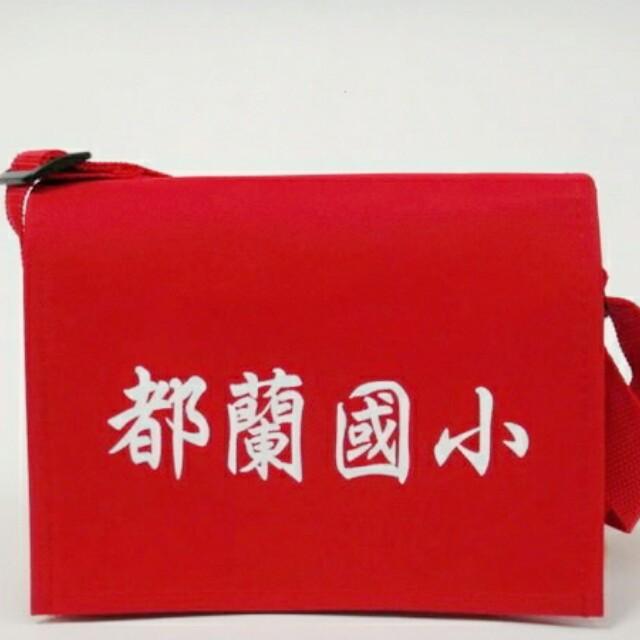 都蘭國小 側背包包書包