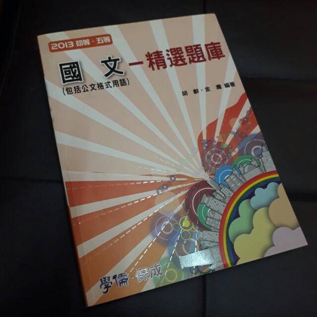 【國考】國文 精選題庫