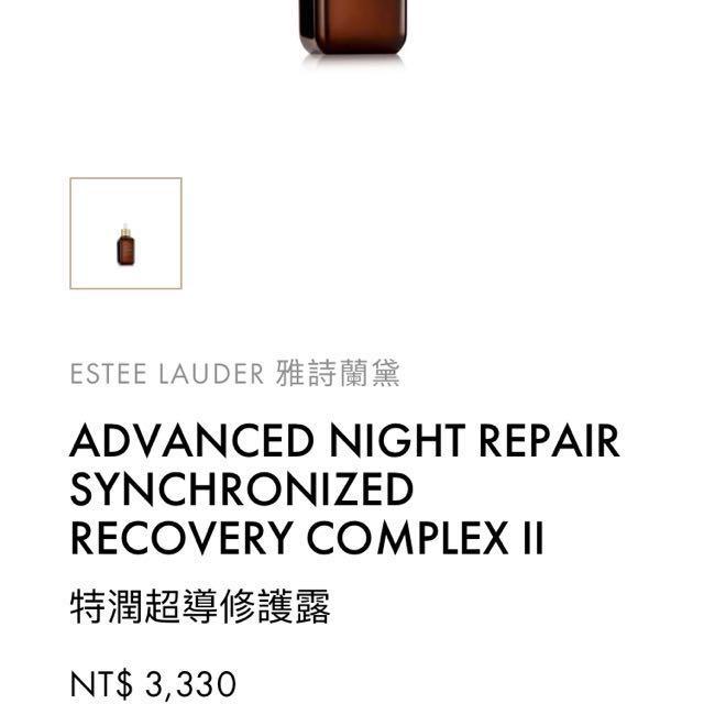 雅詩蘭黛 特潤超導修護露 小棕瓶 國外代買代購