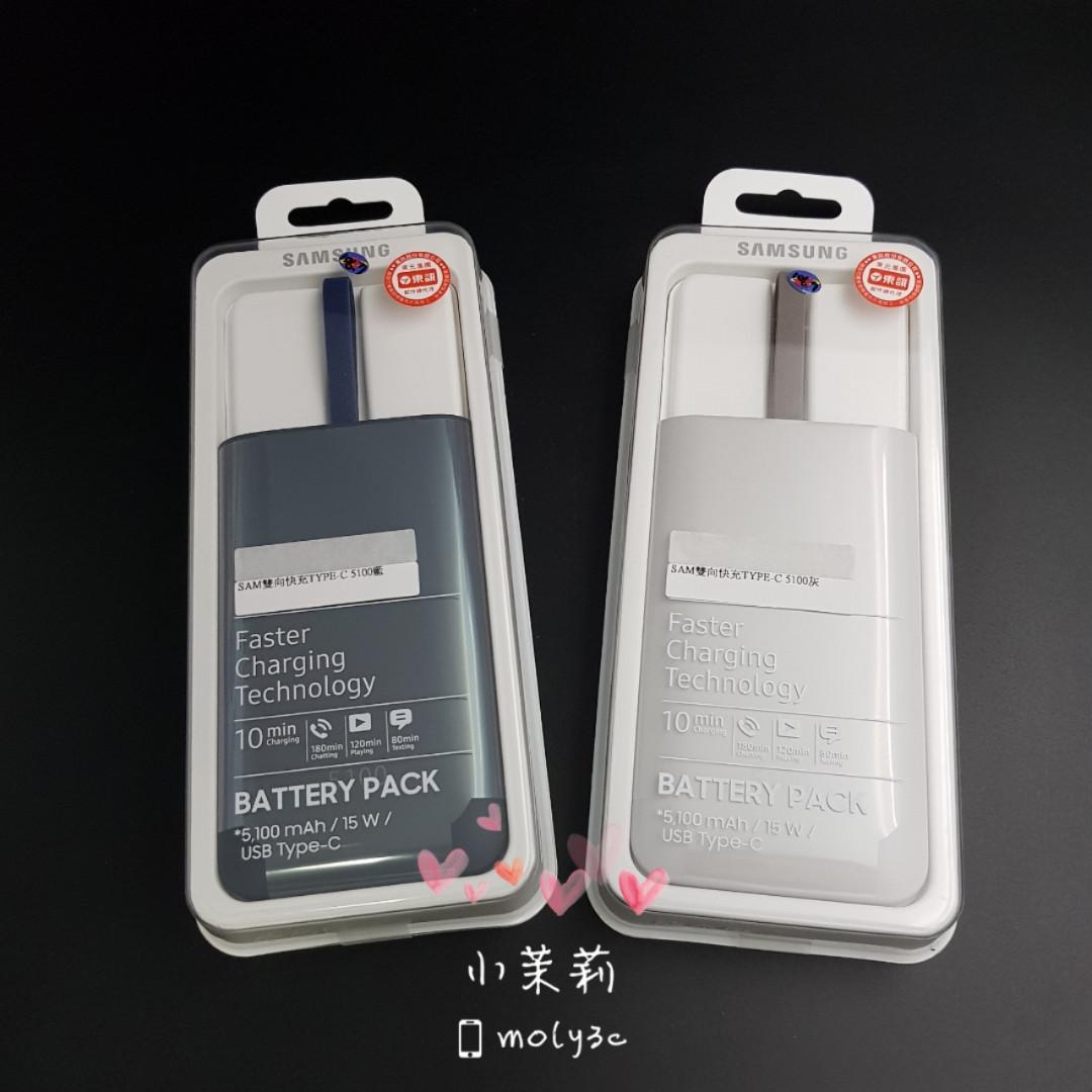 三星原廠 行動電源 Samsung EB-PG950 5100mAh/雙向閃電快充/隨身電源/充電器 Type-c