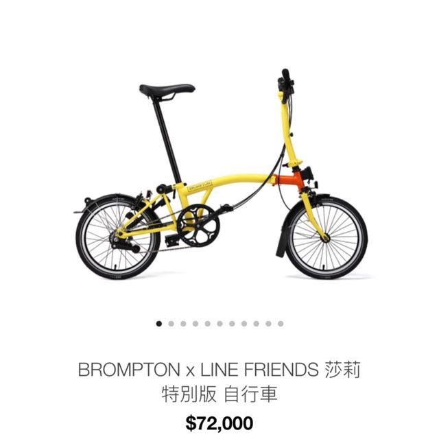 BROMPTON x Line莎莉 英國製手工自行車 全球限量版