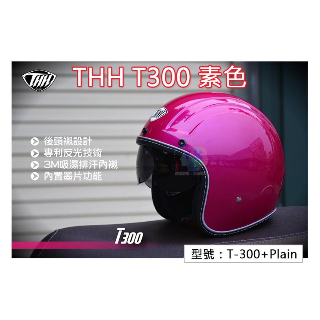 THH T300 素色開放式安全帽 T-300+Plain