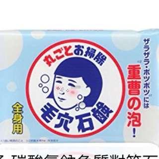 「全新」毛穴撫子 肥皂