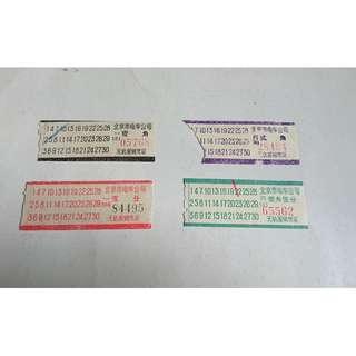 80年代北京電車車票