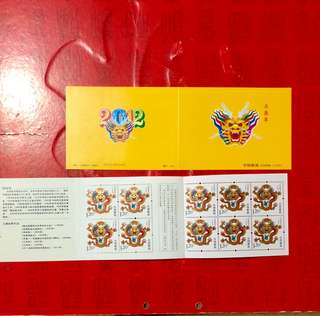 2012年中國龍年郵票小本票