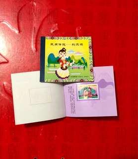 中國劉三姐郵票小本票