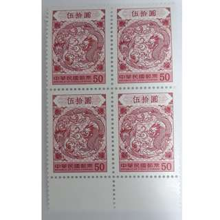 Taiwan Stamp - Dragon and Phoenix Bringing Auspiciousness