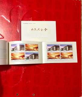 中國人民大會堂郵票小本票