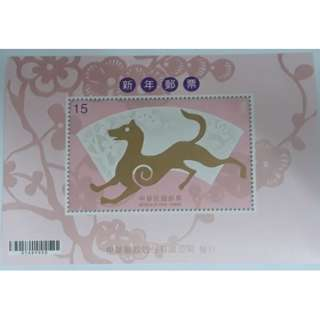 2018 Taiwan Lunar Stamp - Dog (MS)