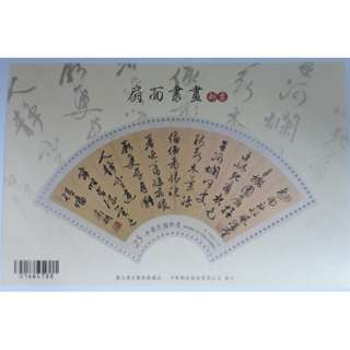 Taiwan Stamp: Painting and Calligraphy on the Fan Souvenir Sheets