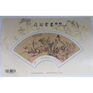Taiwan Stamp: Painting and Calligraphy on the Fan Souvenir Sheet - Traveler at Shanyin County MS