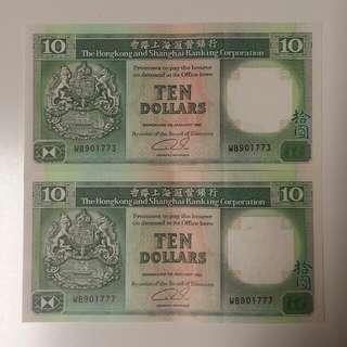 滙豐 $10 紙幣 (WB901773 & WB901777)