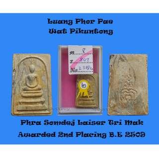 Thai Amulet - Lp Pae Wat Pikuntong Phra Somdej Tri-mak Laiser (Tiger Strip) B.E 2509 Awarded 2nd Placing in Competition