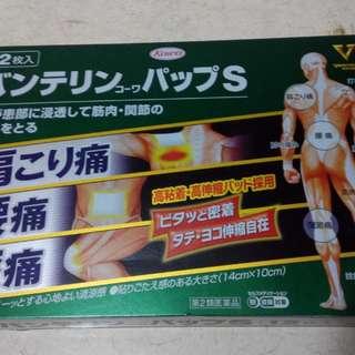 日本KOWA 外痛鎮痛消炎藥貼(12片装)